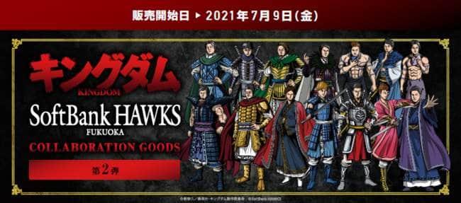 福岡ソフトバンクホークスと「キングダム」 コラボ第2弾はクッションやTシャツ