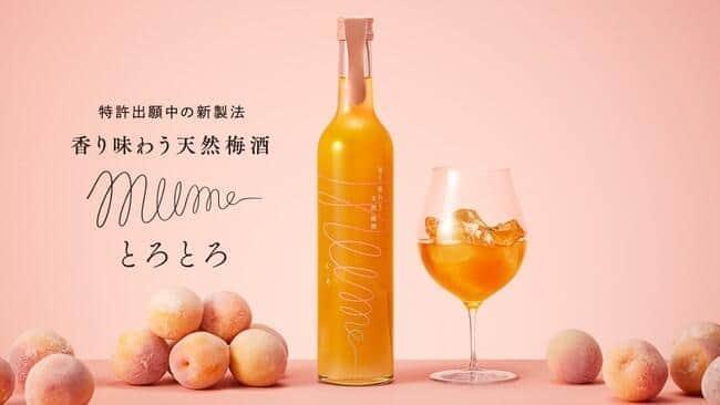 梅酒「mume」を作る際に残った果肉を活用している