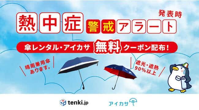 環境省と天気予報専門メディア「tenki.jp」と連携