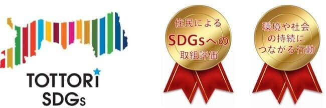 SDGsに関する4つの評価項目のうち、行政の取組、県民の取組を評価する3項目で鳥取県が1位を獲得