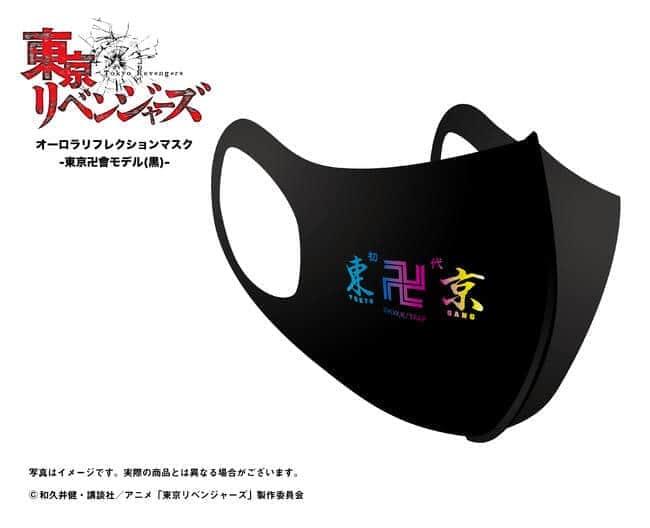 「東京リベンジャーズ」キャラをモチーフ 暗闇で反射して光るマスク