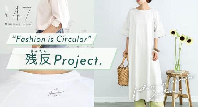 蒸し暑い季節に最適な、綿素材の残反を利用したワンピースと、5分袖デザインのTシャツを用意