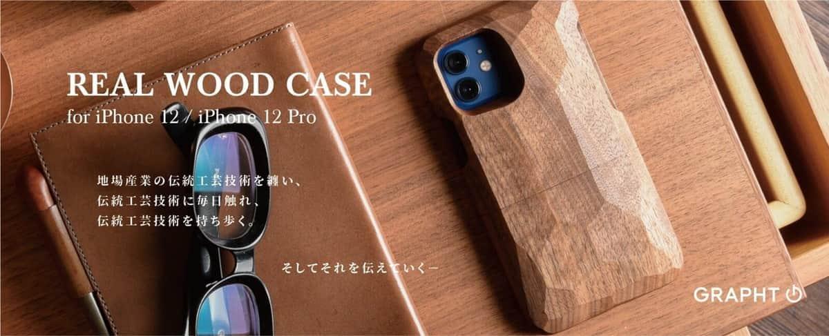 飛騨高山の伝統工芸「一位一刀彫」 天然木のスマートフォンケース