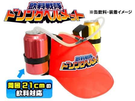 助けて!「飲料戦隊 ドリンクヘルメット」 いつでもどこでもハンドフリーで水分補給