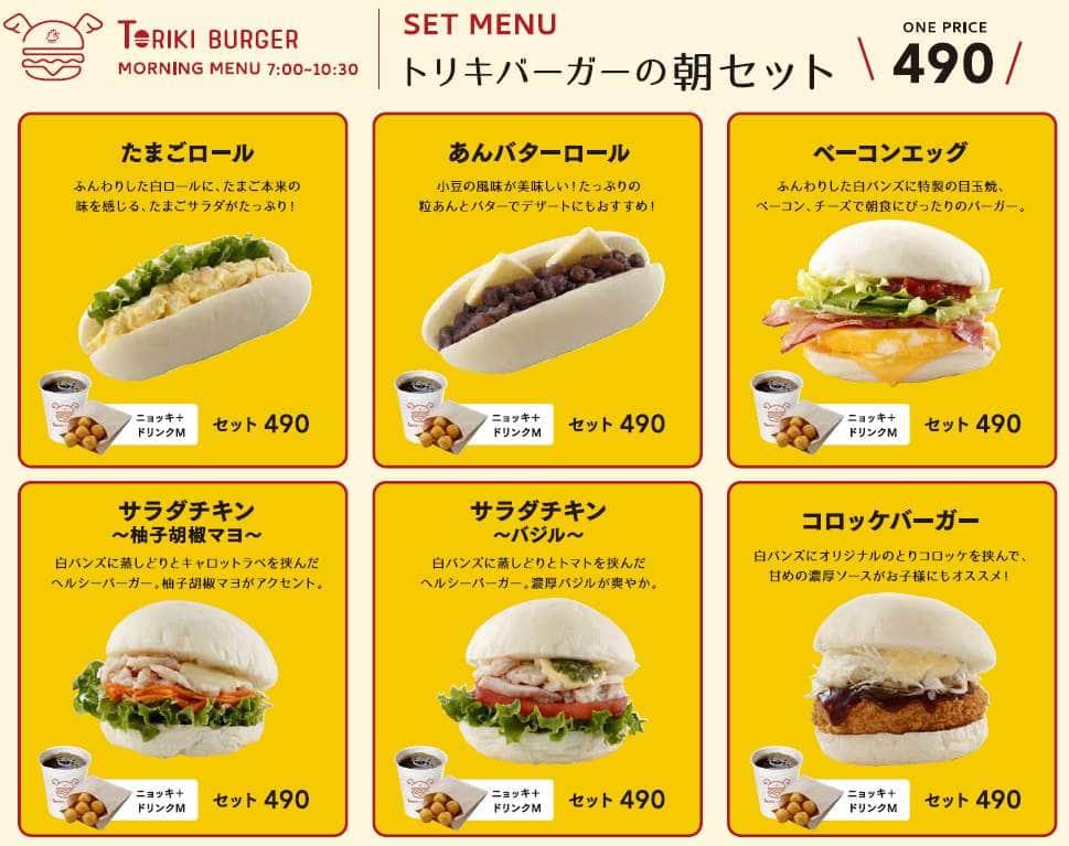 鳥貴族のチキンバーガー専門店 「TORIKI BURGER」1号店オープン