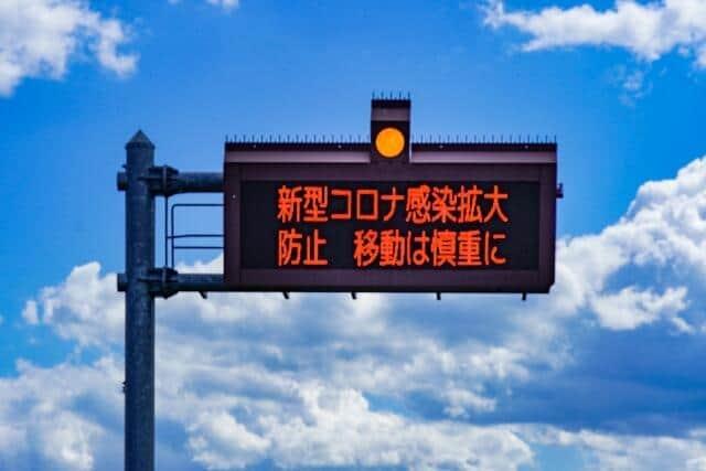 デルタ株猛威で「お盆の帰省やめて」 コロナ感染増加率、地方が東京上回る