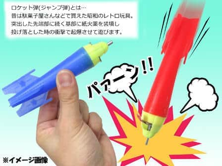 ロケットの先端に紙火薬を仕込み、空高く投げて遊ぶ
