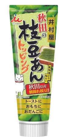 秋田県産朝採れ枝豆を100%使用。トーストに塗りやすく、餅・お子につけても絡みやすい