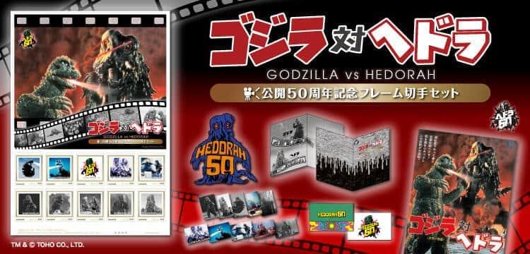 「ゴジラ対ヘドラ」50周年記念 フレーム切手セット