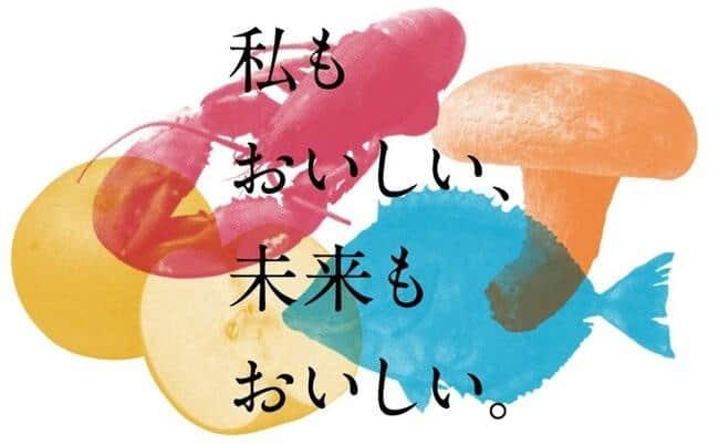 対象商品は「オマール海老のビスク」「宮崎県諸塚村しいたけと豆乳のポタージュ」「梨のラッサム」