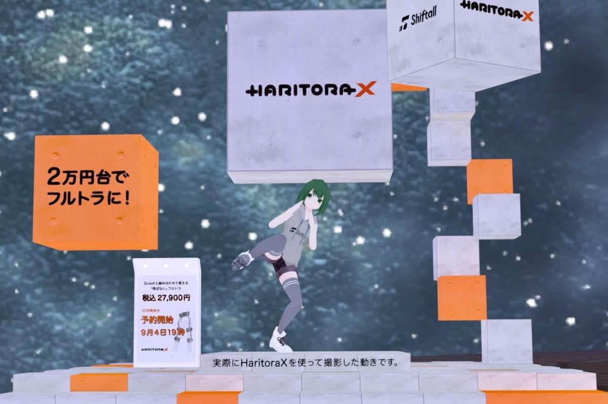 Shiftall(HaritoraX)は、フルトラッキングデバイスHaritoraXを身につけて動いているモーションキャプチャーを3Dアニメーションで展示