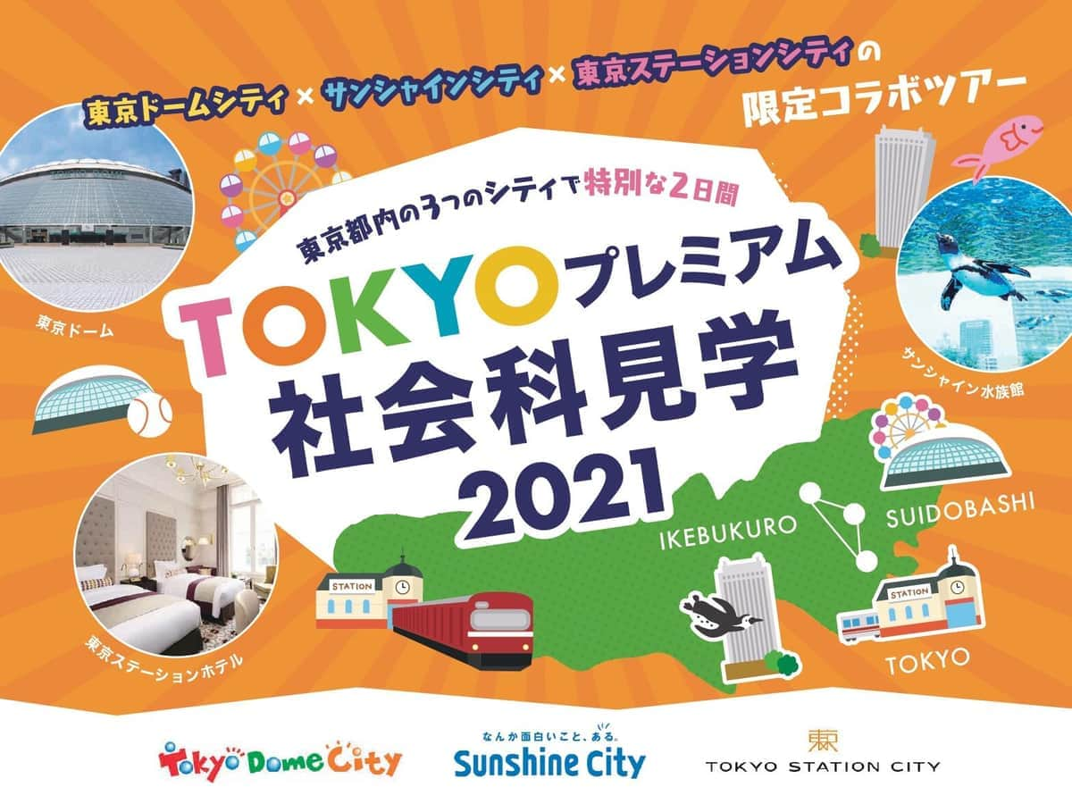 都心で「普段できない体験」を 「TOKYOプレミアム社会科見学2021」