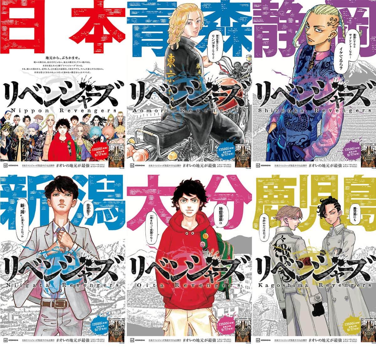 「東京卍リベンジャーズ」新聞広告に さっそく転売、1500円で売買も