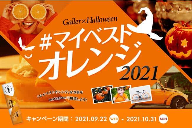 「マイベストオレンジキャンペーン」