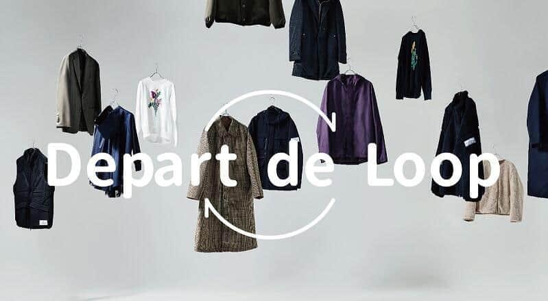 高島屋のプロジェクト・Depart de Loopの一環「再生し続ける服。」
