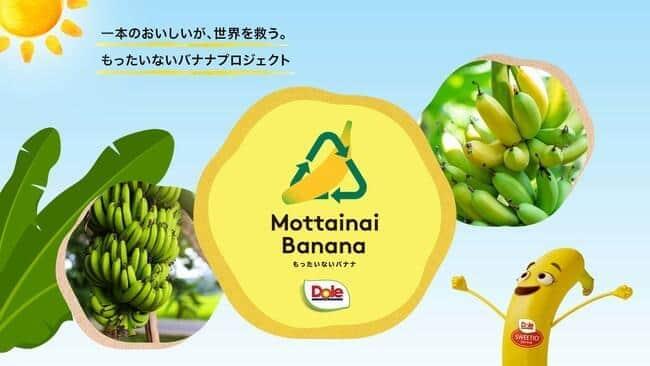 「廃棄バナナ」とは、おいしく食べられるのに、流通過程における様々な要因で捨てざるを得ないものを指す