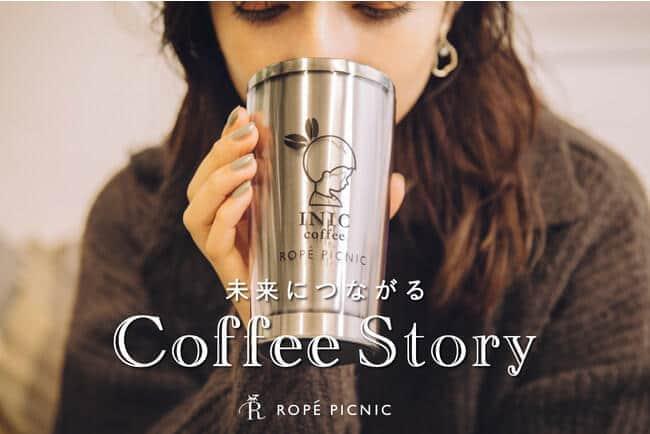 「ROPE' PICNIC(ロペピクニック)」とコーヒーブランド「INIC coffee(イニックコーヒー)」がコラボ
