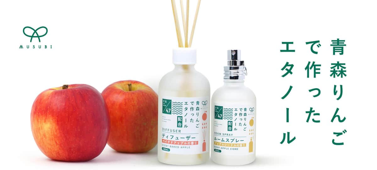 香りは「ベイクドアップル」と「アップルシードル」の2種類