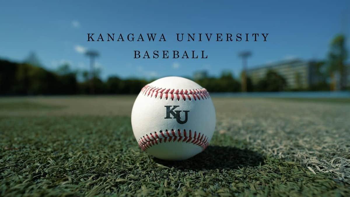 神奈川大学「スポーツ重点強化部」紹介動画 全7団体、第1弾は硬式野球部