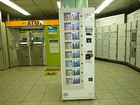 六本木駅構内に設置された自販機