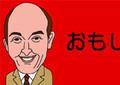 「居酒屋列車」出発進行!チケット買って車内でお酒とツマミ・・・大阪・京阪中之島駅