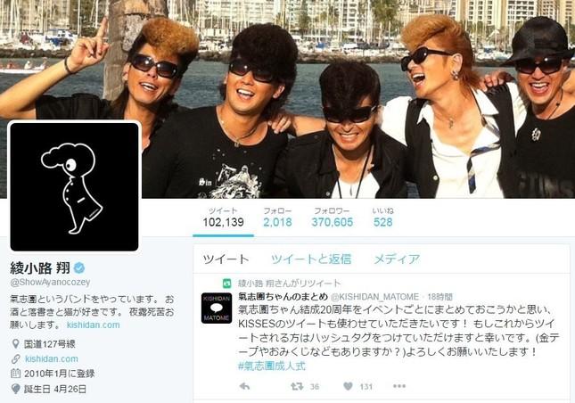 綾小路翔さんのツイッターのスクリーンショット