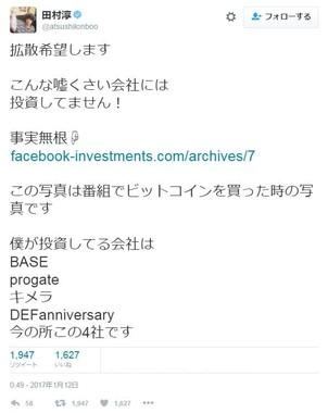 田村さんのツイートのスクリーンショット(編集部で一部加工)