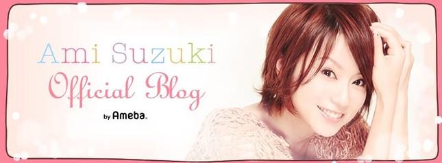 鈴木亜美さんのブログのスクリーンショット