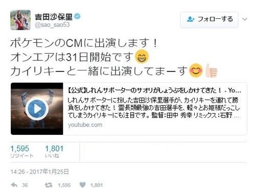 吉田さんのツイートのスクリーンショット