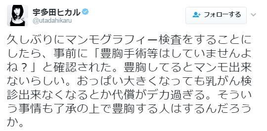 宇多田さんのツイートのスクリーンショット
