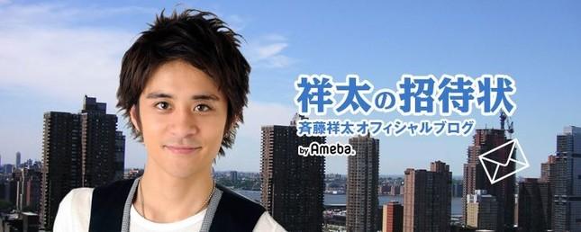 斉藤さんのブログのスクリーンショット