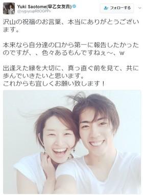島袋さん、早乙女さんは双方とも同じツーショット写真をツイッターに投稿した