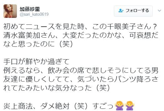 加藤さんのツイートのスクリーンショット