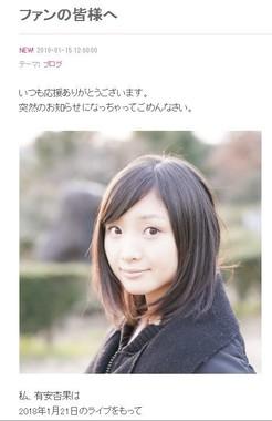 15日に自分のブログでコメントを発表した有安杏果(「ももいろクローバーZ」の公式サイトより)