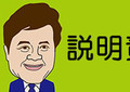 片山さつき大臣「可及的速やかに名誉棄損で提訴」週刊文春の100万円口利き報道
