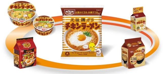 さまざまな「チキンラーメン」(日清食品の発表資料より)