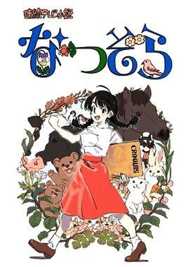 連続テレビ小説「なつぞら」のタイトルバック(NHKの番組公式ページより)