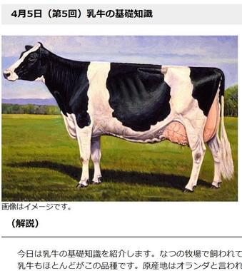 5回目(4月5日)は「乳牛の基礎知識」(農林水産省のホームページより)
