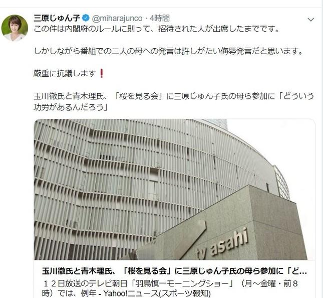三原じゅん子議員のツイート
