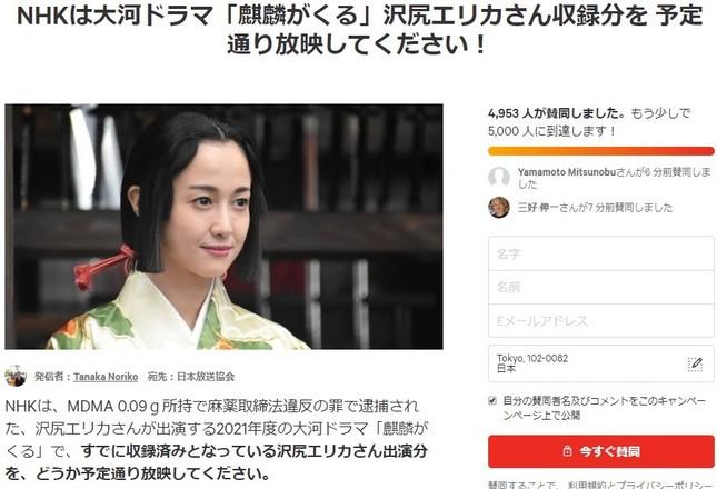 「沢尻エリカさんを放映して」という署名サイト「Change.org」