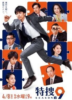 「特捜9 season3」(テレビ朝日の番組ホームページより)