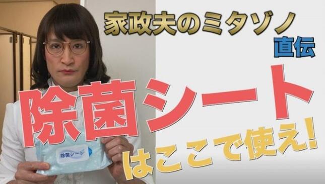 家政夫のミタゾノ直伝の動画(テレビ朝日のホームページより)