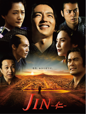 「JIN‐仁‐」(TBSのホームページより)