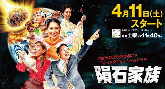 「隕石家族」(東海テレビの番組ホームページより)