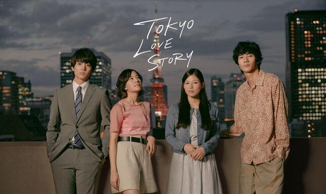 「東京ラブストーリー2020」(フジテレビのホームページより)