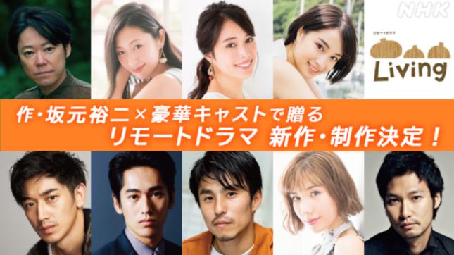 姉妹・兄弟・夫婦…豪華俳優陣が終結(NHKのホームページより)