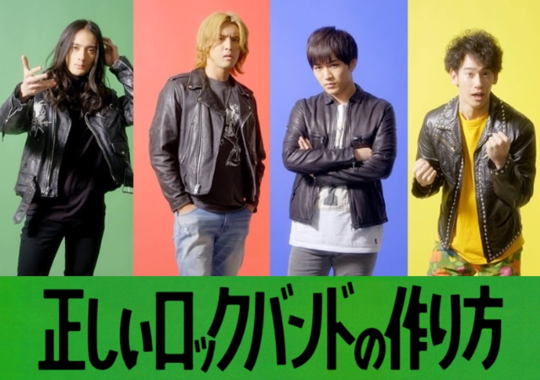 「正しいロックバンドの作り方」(日本テレビの番組ホームページより)