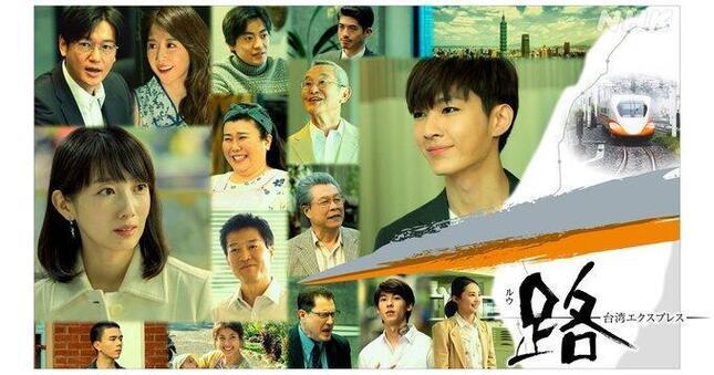 台湾 エクスプレス ドラマ