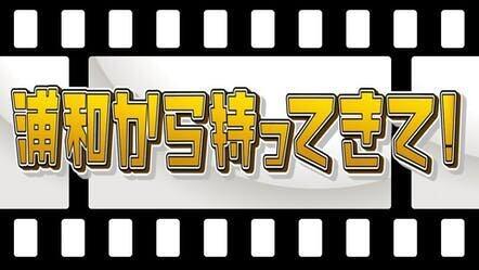 「浦和から持ってきて!」(テレビ東京の番組ホームページより)