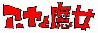 「アーヤと魔女」の題字(NHKの番組ホームページより))